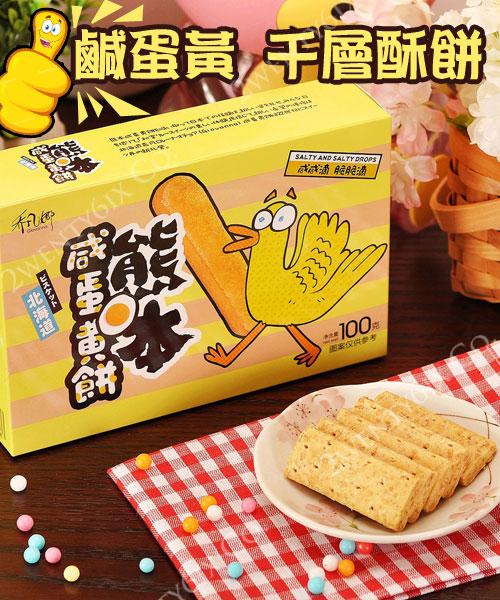 ★澳門喬凡娜★北海道熊本鹹香蛋黃千層酥餅 100g