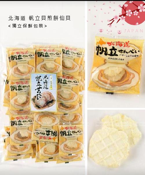 ★日本★北海道帆立貝煎餅 仙貝 餅乾 (獨立保鮮包裝)160g