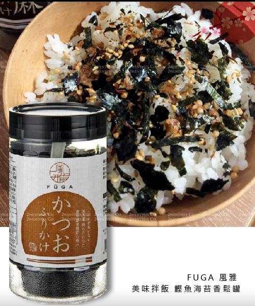 ★日本★FUGA 風雅 美味拌飯好朋友 鰹魚海苔香鬆罐 80g