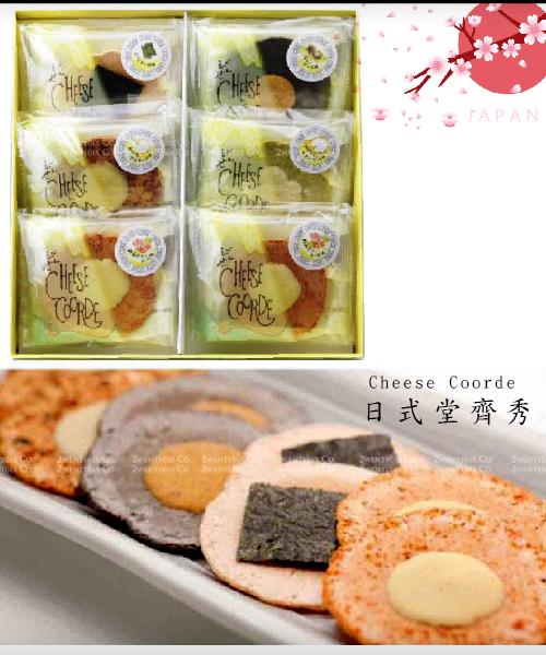 ★日本Cheese Coorde★日式堂齊秀 超人氣5種奶酪 起司仙貝綜合禮盒 18入