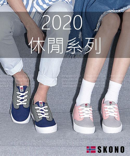 ★正韓 SKONO★ (韓劇Doctors朴信惠同款品牌) 繫帶休閒鞋 (女鞋/男鞋)