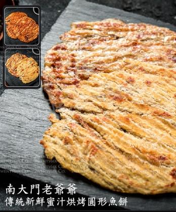 ★韓國 [南大門老爺爺] 必買乾貨★傳統蜜汁烘烤魚餅 (原味/辣味)