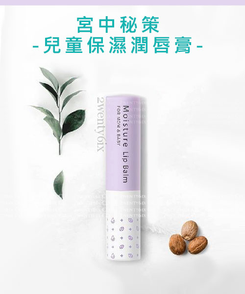 ★韓國宮中秘策★兒童溫和保濕潤唇膏 3.3g