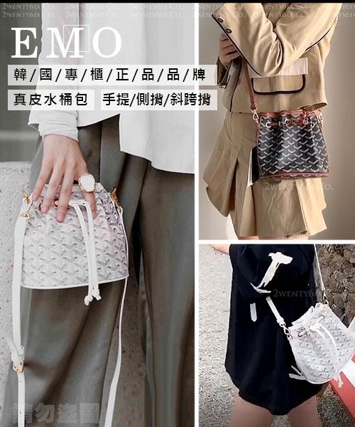 ★韓國品牌EMO★真皮水桶包/手提/側揹/斜跨揹 (絢麗七色)