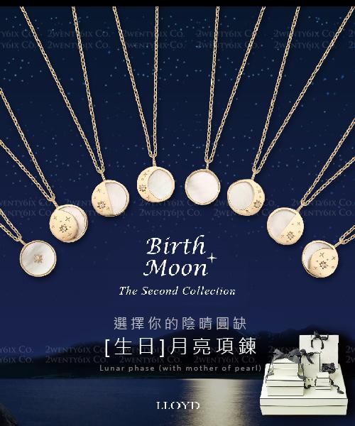 ★韓國正品代購LLOYD -Birth Moon★ 14K、18K金生日月亮項鍊 (韓劇/韓星/韓星御用品牌)