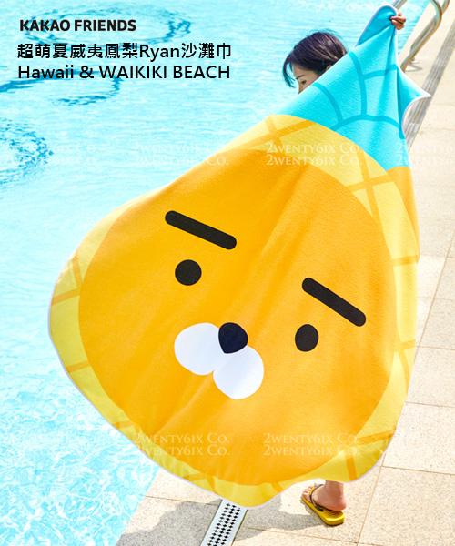★正韓Kakao Friends★超萌可愛Hawaii夏威夷鳳梨Ryan萊恩沙灘巾 (大尺寸)