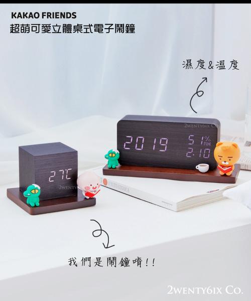 ★正韓Kakao Friends★超萌可愛立體桌式電子鬧鐘 (大款萊恩&小款桃子)