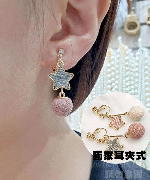 ★正韓設計師款《獨家耳夾式》★Velvet Stars 俏皮925純銀水鑽星星毛球耳環 (2色)