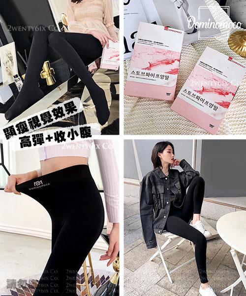 ★正韓Dominomoco★1600D (冬季最厚款)顯瘦褲襪(束腰+3D蜜桃臀)(連腳/不連腳)
