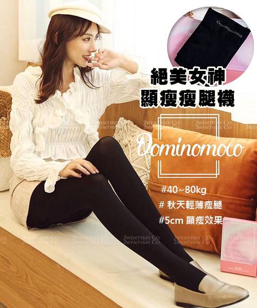 ★正韓Dominomoco★120D (秋冬薄款) 塑形+顯瘦美腿襪 (黑)