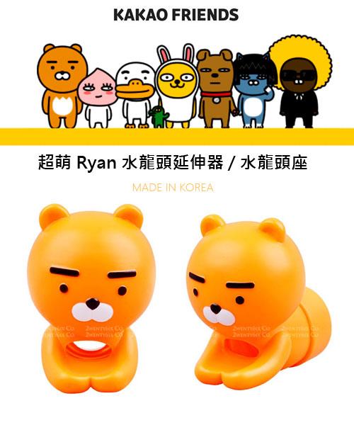★韓國kakao Friends★超萌 Ryan水龍頭延伸器 水龍頭座 (韓國製)