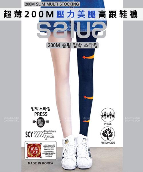 ★正韓Salua★超顯瘦/超薄 200M 壓力美腿高跟鞋襪