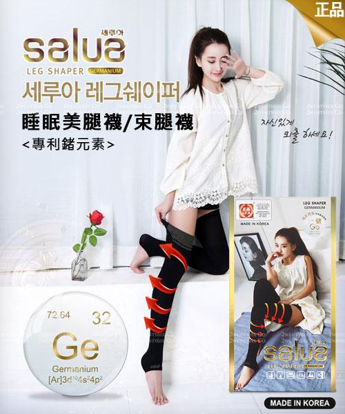 ★正韓Salua正品★專利鍺元素 按摩顆粒 睡眠美腿束腿襪