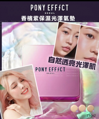 ★韓國Pony Effect★新款香檳紫保濕光澤氣墊 #神提亮 (15gx2) SPF50+/PA++++