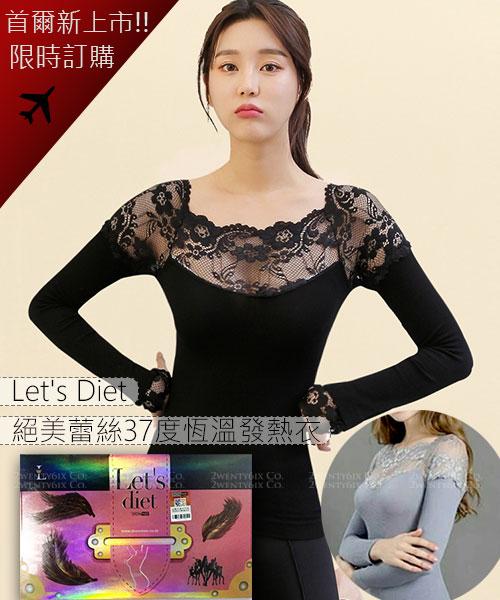★韓國正品Let's diet★絕美蕾絲37度恆溫發熱衣 (兩色)(40~70kg)