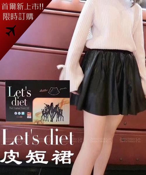 ★韓國正品Let's diet★氣質甜美修身百搭皮短裙 (40~65kg)