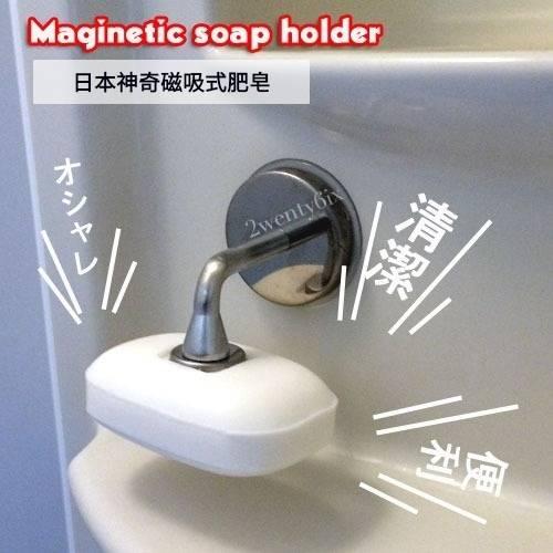 (12/15截單)★日本★神奇方便磁吸式肥皂架