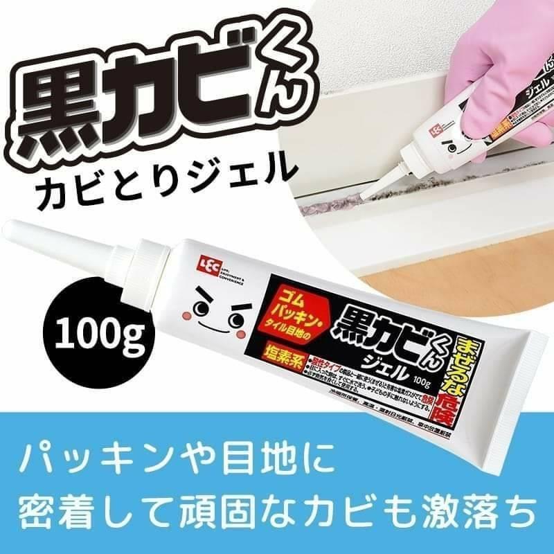 (12/15截單)★日本★日本境內超好用 LEC 除黑黴凝膠