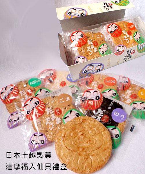 (12/15截單)★日本★ 七越製菓 達摩福入仙貝禮盒