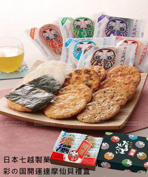 (12/15截單)★日本★七越製菓 彩の国開運達摩仙貝禮盒