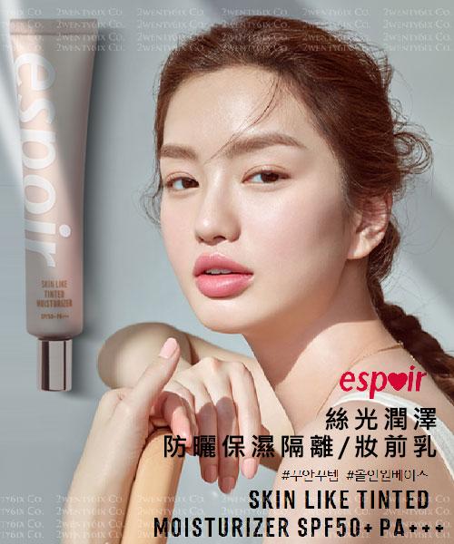 ★韓國 Espoir 艾絲珀 ★ 絲光潤澤隔離乳/妝前乳SPF50+(自然/白皙)