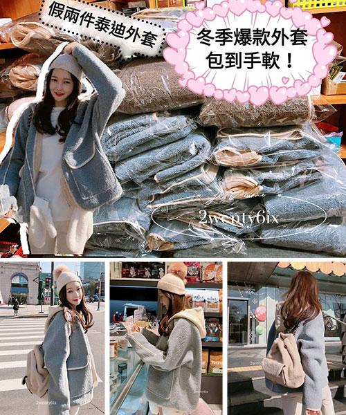 ★正韓TeddySweety★ (冷冬狂銷200件) 甜美仿羊毛假兩件泰迪外套 (三色)