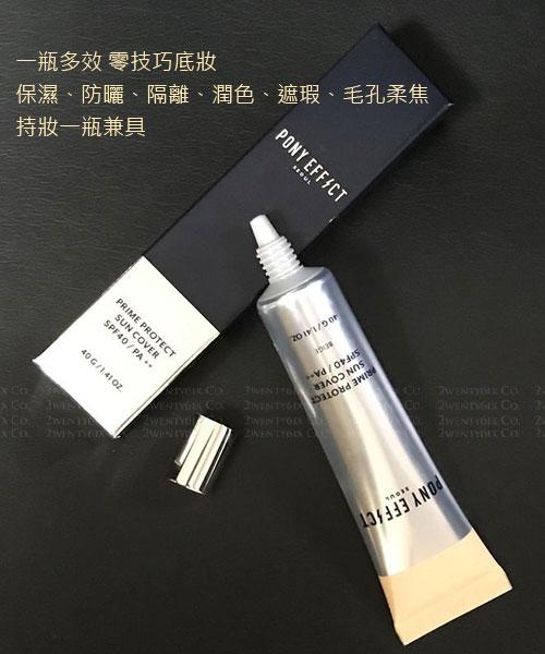 ★韓國PONY EFFECT★懶美保濕無瑕ZZ霜 40g (SPF40/PA++)