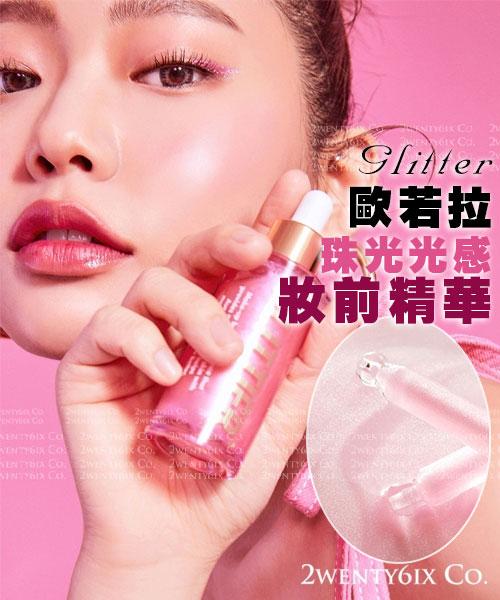 ★韓國 Glitter ★ 歐若拉 珠光光感妝保濕前精華 [粉/銀/金] 30ml