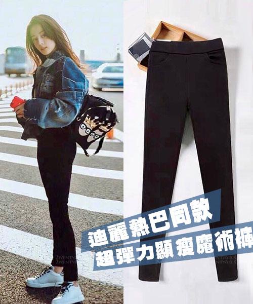 ★ 正韓 SLIM EP ★ [迪麗熱巴同款] 超彈力 顯瘦 魔術黑褲(兩款)(4尺寸)
