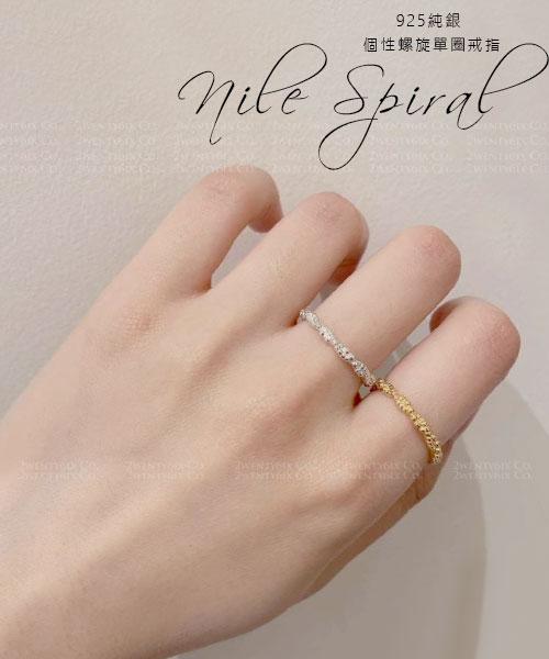 ★韓國 Nile Spiral ★時尚925純銀 個性螺旋單圈戒指(兩色)