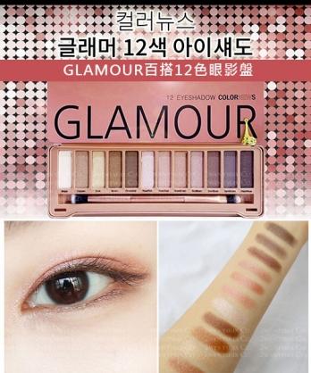 ★ 韓國 COLORNEWS ★ GLAMOUR 百搭12色珠光眼影盤 (大地/乾燥玫瑰/粉金色系)