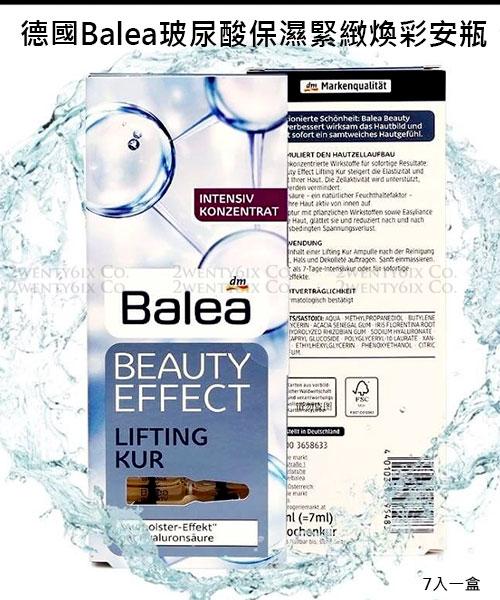 ★德國 Balea ★ 高濃度玻尿酸 保濕緊緻煥彩安瓶 (保濕藍盒7入)