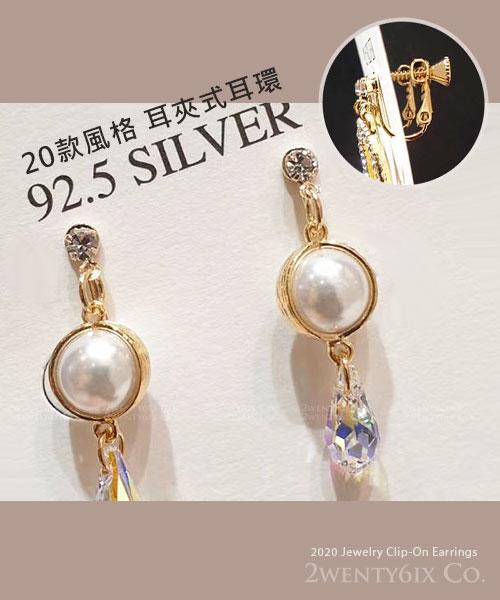 ★正韓 Jewelry Shine ★20款風格 時尚閃耀 耳夾式水鑽耳環