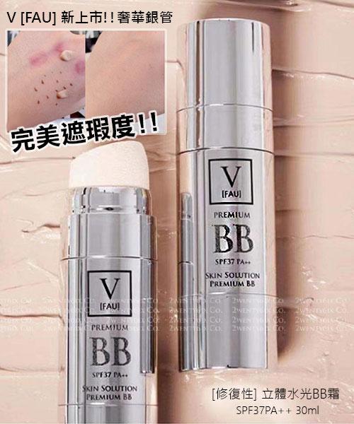 ★韓國 FAU ★ 新款 奢華銀管 修復性 立體水光BB霜 SPF37PA++ 30ml