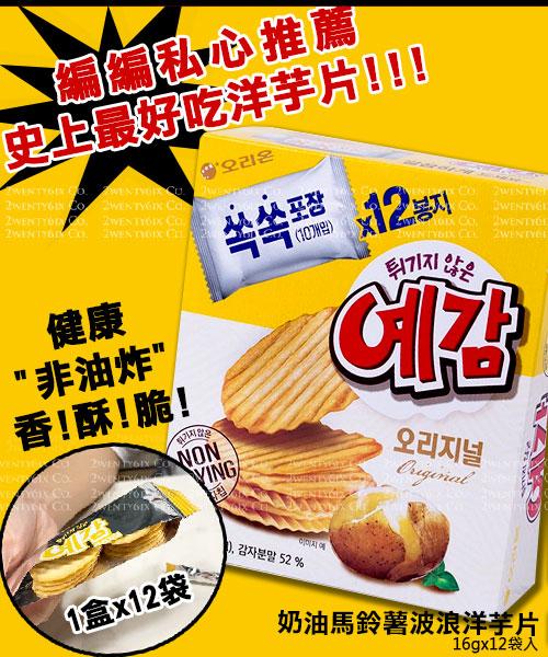★韓國 Orion ★ 鹹香奶油馬鈴薯非油炸波浪洋芋片 16gx12袋入