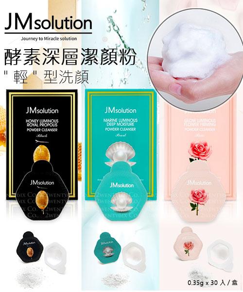 ★韓國 JM Solution ★ 酵素深層潔顏粉 (可卸妝)(蜂膠/玫瑰/珍珠)30入一盒