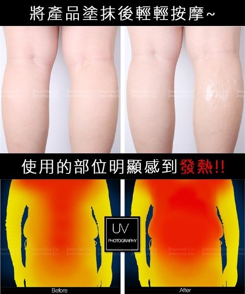 ★韓國 DAYCELL ★ Let's slim 腿部緊緻『熱感』按摩霜 美體霜 180ml