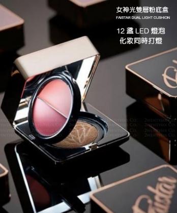 ★韓國FAISTAR★女神光彩LED燈鏡雙層粉底盒(#21/#23)(正裝/補充包)