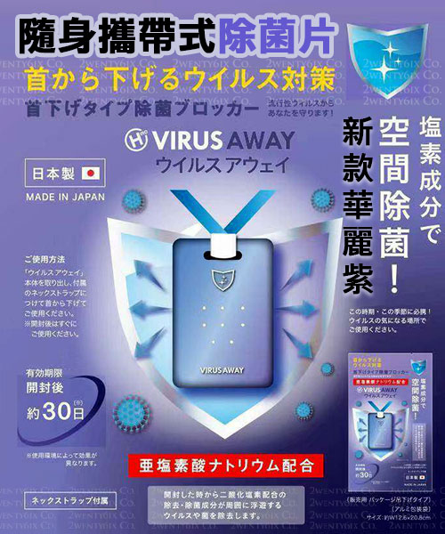 ★日本Virus Way★[保證3月中出貨] 日本製隨身攜帶式除菌片~華麗新款紫版!!