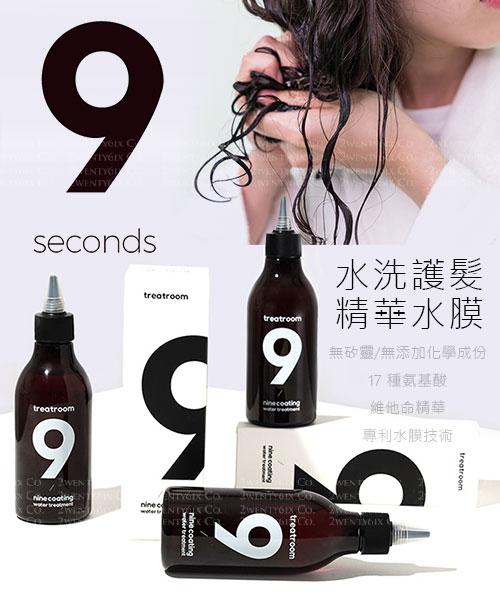 ★韓國 Treatroom ★ 9秒水洗 護髮精華水膜 230ml