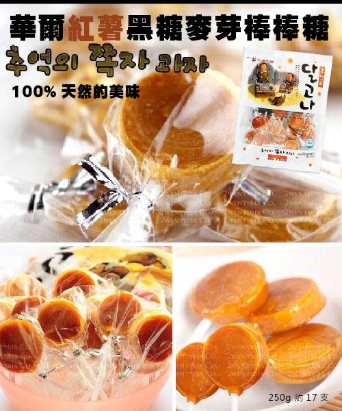 ★韓國 華爾 ★ 美味紅薯&黑糖麥芽棒棒糖 | 超級香濃地瓜&黑糖香