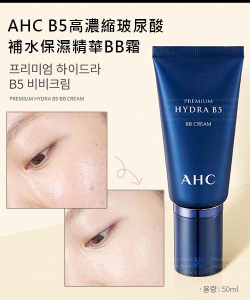 ★韓國 AHC ★ B5高濃縮玻尿酸 補水保濕 精華BB霜 50ml SPF50+/PA+++