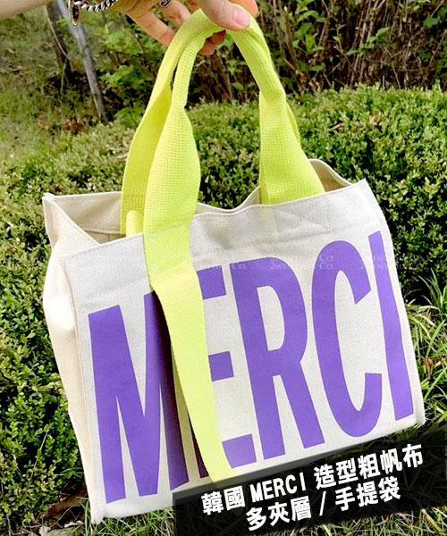 ★正韓 MERCI ★ 休閒個性 造型印刷粗帆布 多夾層 手提袋 (六色)