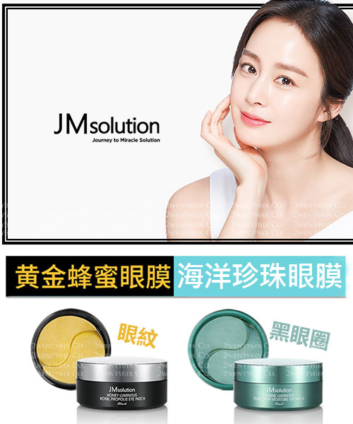 ★韓國 JM Solution ★ 蜂蜜&海洋珍珠眼膜 (蜂蜜-細紋/珍珠-黑眼圈)