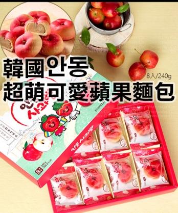 ★韓國 Andong ★ [限量供應] 超萌可愛蘋果麵包 8入/240g