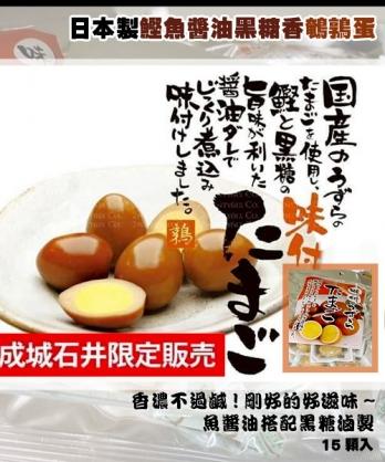 (3/30截單) ★ 日本製 ★ 超美味 鰹魚醬油黑糖香鵪鶉蛋 (15顆入)