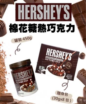 ★韓國 Hershey's ★ 棉花糖熱巧克力 (罐裝450g/隨身包30gx8包)