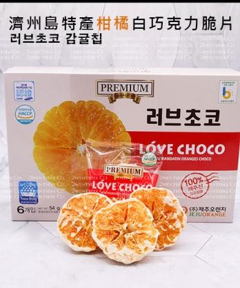 ★韓國 LOVE CHOCO★ 濟州島特產柑橘白巧克力脆片 (6片入/54g)