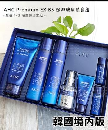 ★韓國 AHC Premium EX B5 ★ 升級加強版保濕玻尿酸4+3件套組