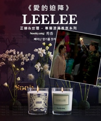 ★正韓 Soohyang秀香★《愛的迫降》專屬 LEE LEE 香氛擴香300ml